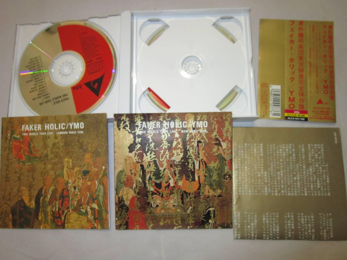 帯付き 2CD YMO「YMO WORLD TOUR LIVE・FAKER HOLIC」 高橋幸宏・細野晴臣・坂本龍一_画像2