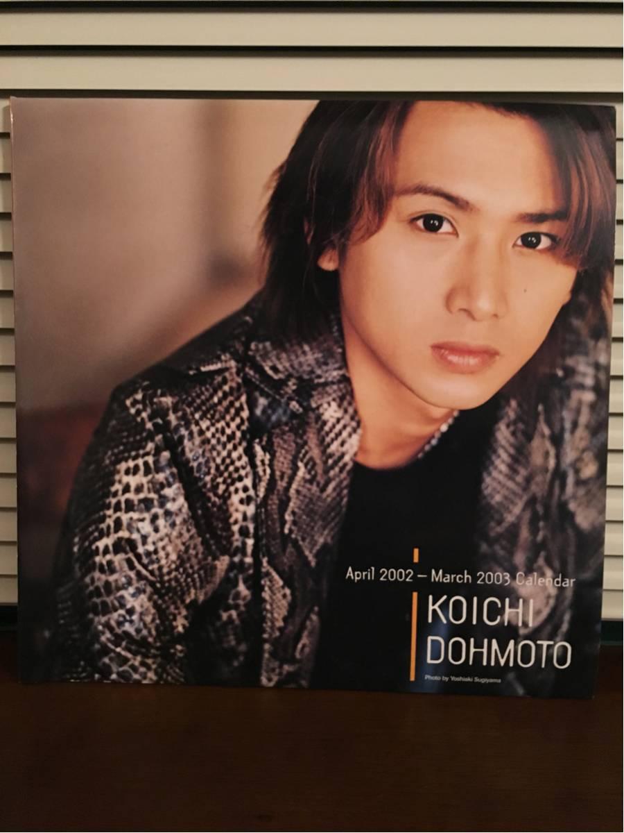 【未使用品】KinKi Kids 堂本光一 April 2002 - March 2003 カレンダー コンサートグッズの画像