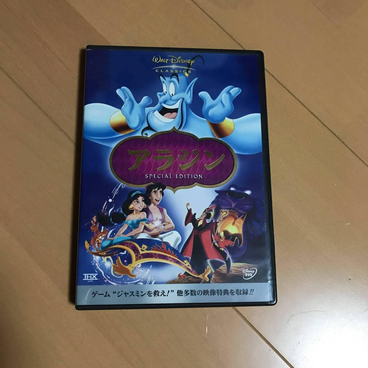 アラジン DVD ディズニー 2枚組 ディズニーグッズの画像