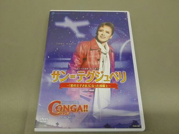 サン=テグジュペリ-「星の王子さま」になった操縦士-/CONGA!! グッズの画像