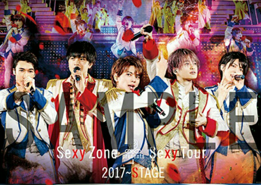 Sexy Zone presents Sexy Tour 2017 STAGE DVD 初回特典 ポスター 集合 佐藤勝利 中島健人 菊池風磨 松島聡 マリウス葉