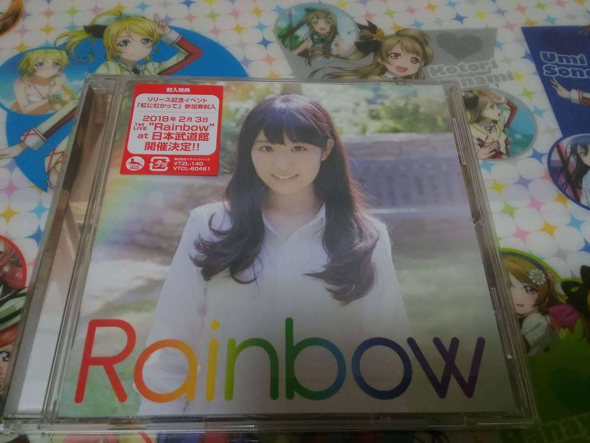 東山奈央 1stアルバム「Rainbow」通常盤 CD未再生 欠品あり ライブグッズの画像