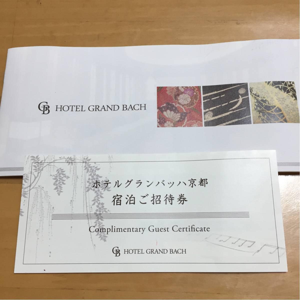 ホテルグランバッハ京都宿泊ご招待券☆朝食付きペア☆送料無料