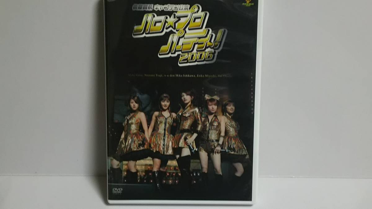 後藤真希キャプテン公演「ハロ・プロパーティー!2006」 辻希美・美勇伝 つんく♂プロデュース