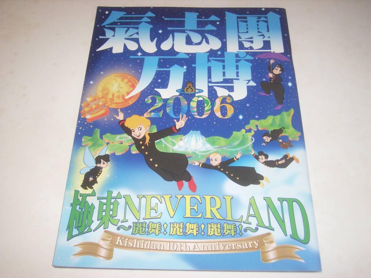 氣志團のコンサート・パンフ「氣志團万博2006」!チラシや冊子付!