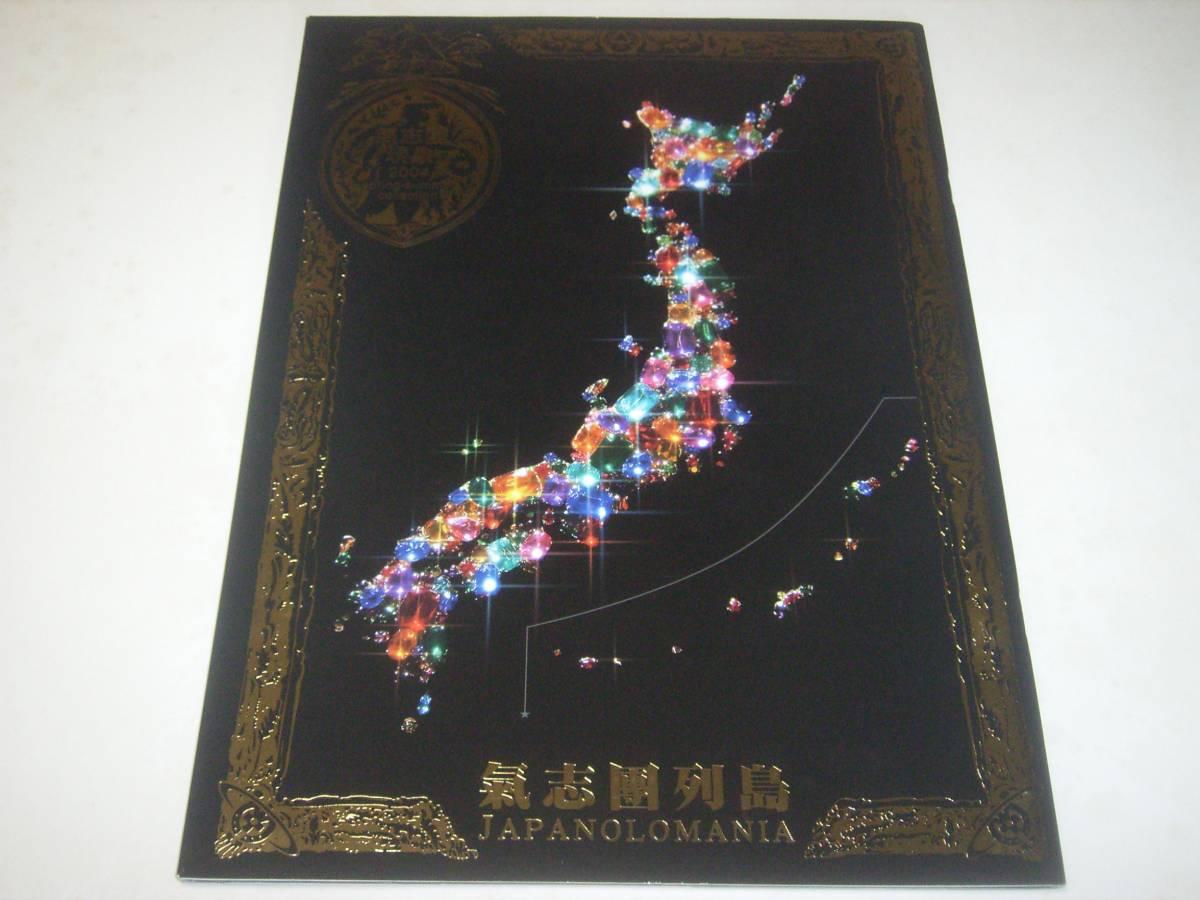 氣志團のコンサート・パンフ「氣志團現象2004」!チラシや半券付! ライブグッズの画像