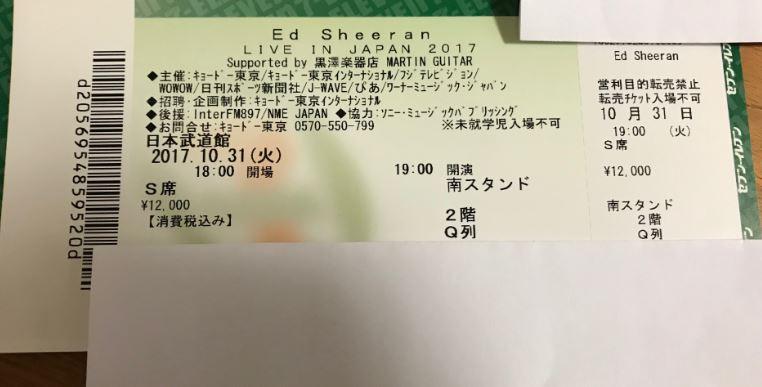 武道館 エド・シーラン ED SHEERAN ライブチケット 1枚 10月31日(火) S席 男性名義 簡易書留