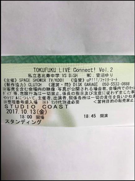 私立恵比寿中学 BISH チケット 10/13 ライブグッズの画像