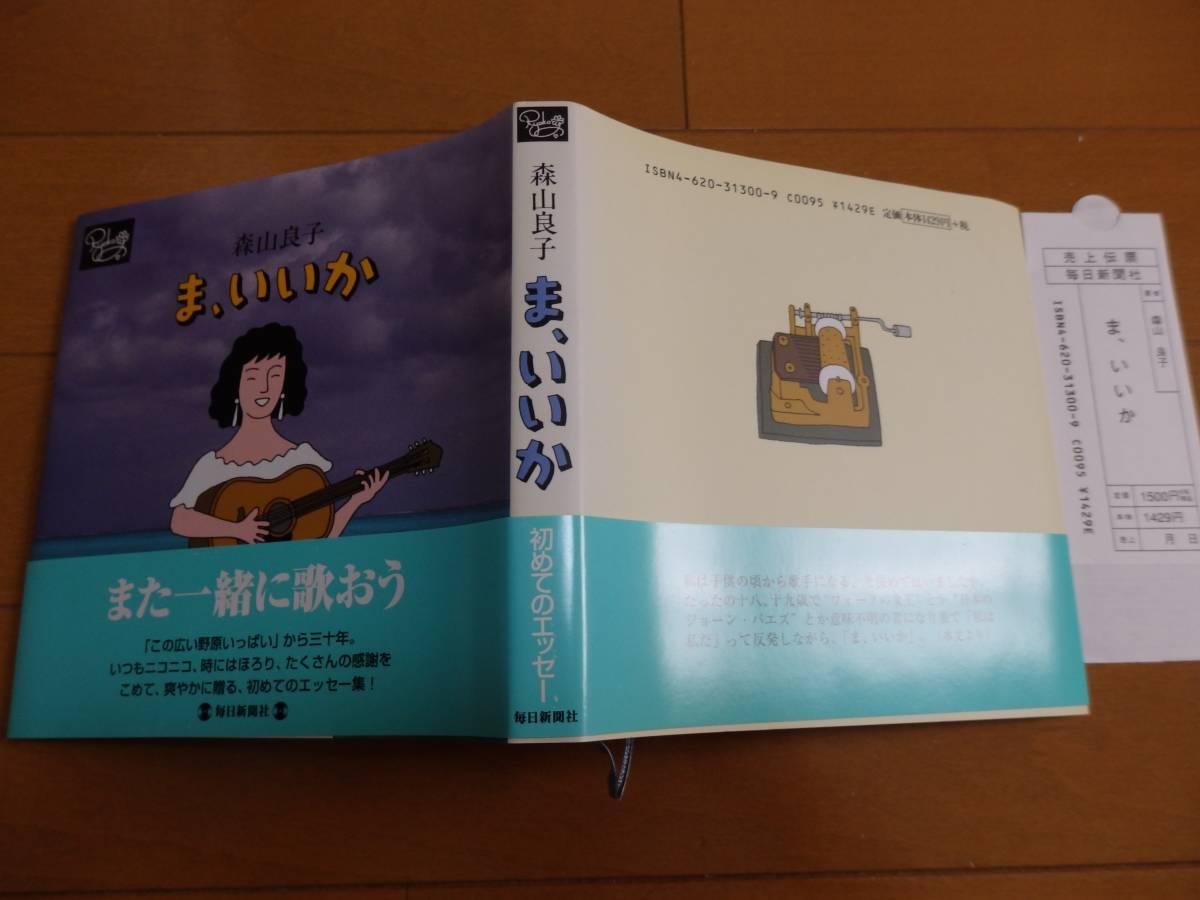 森山良子 直筆サイン入り本「初めてのエッセー集」