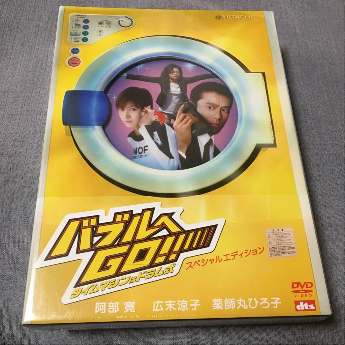 DVD バブルへGO!! タイムマシンはドラム式 スペシャル・エディション 2枚組 阿部寛 広末涼子 薬師丸ひろ子 コンサートグッズの画像