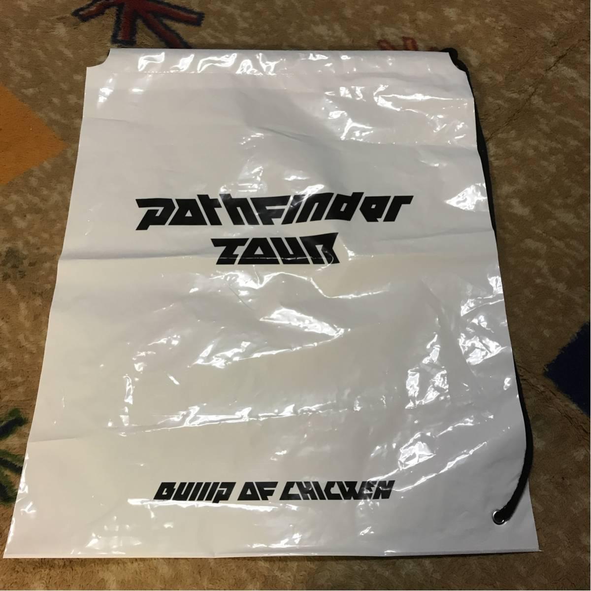 BUMP OF CHICKEN PATHFINDER TOUR ビニール袋 未使用