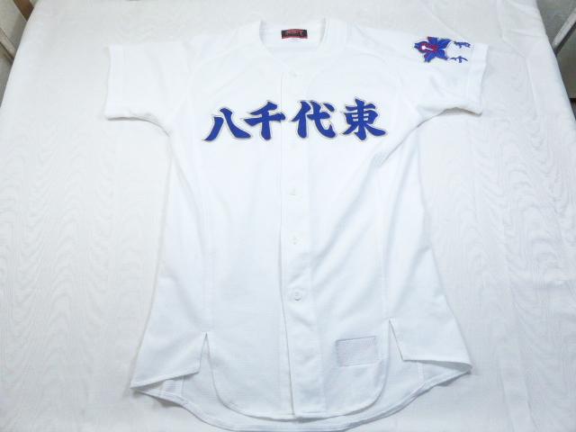 八千代東高校 野球部 ゼット ZETT ユニフォーム サイズO (検 甲子園 選抜 センバツ