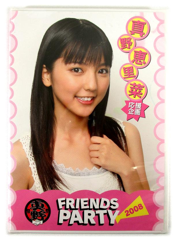 【即決】DVD「真野恵里菜 応援企画 FRIENDS PARTY 2008」