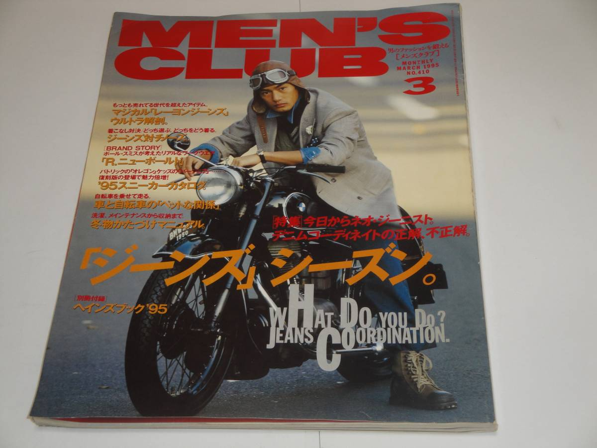 即決 『MEN'S CLUB』1995 竹野内豊/モデル