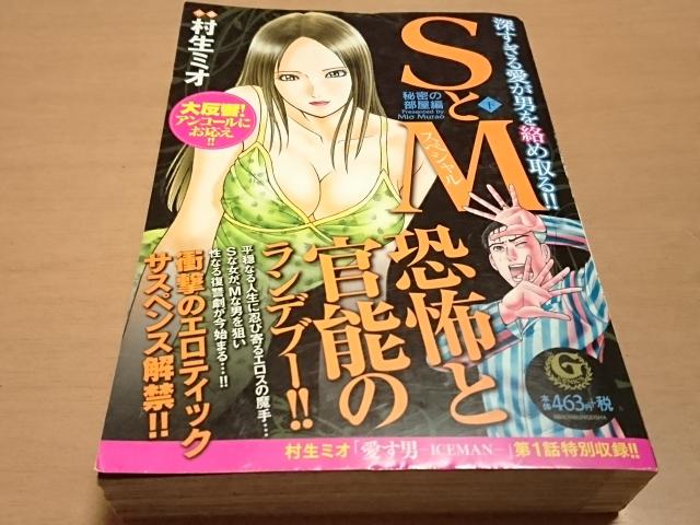 ★☆SとMスペシャル★秘密の部屋編 2★村生ミオ★Gコミックス☆★_画像1