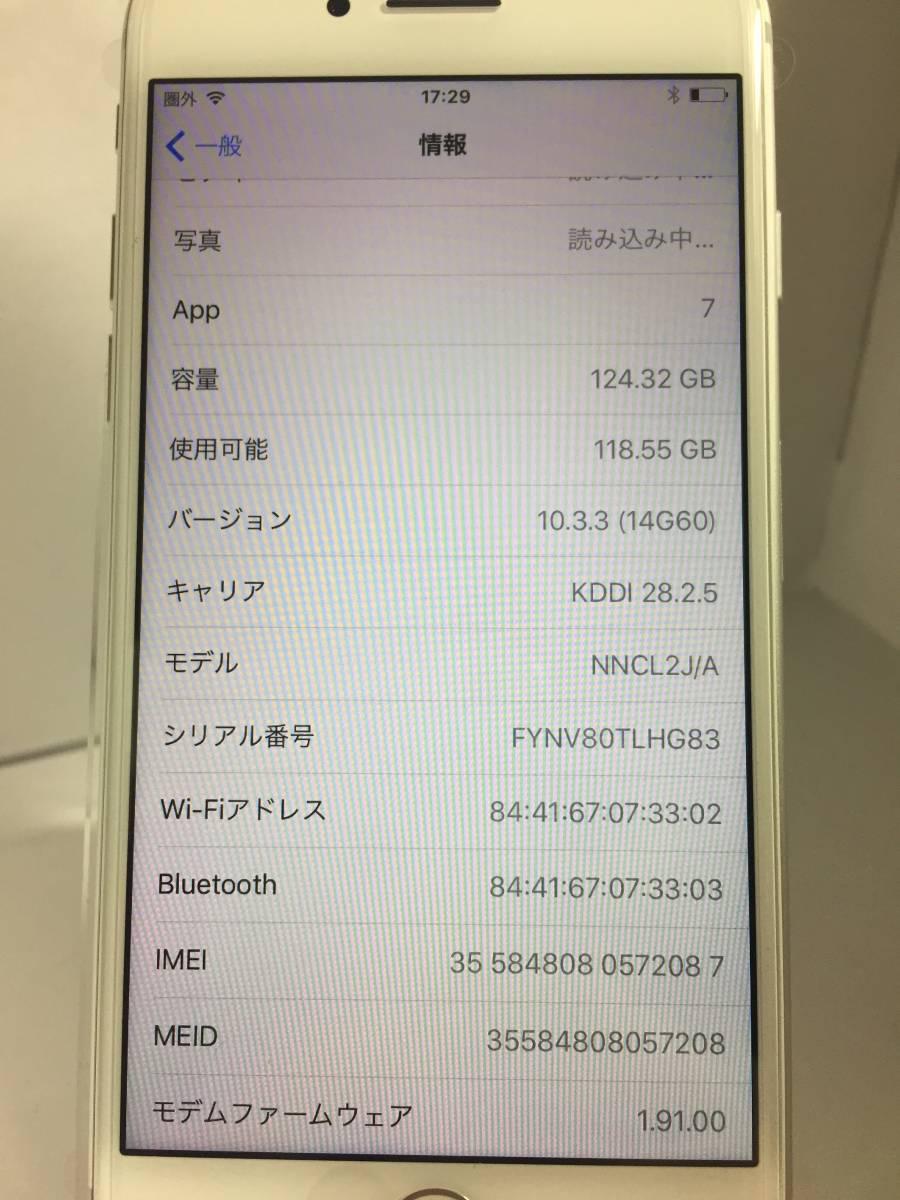 ★ 交換品新品 iPhone7 シルバー 銀 au エーユー NNCL2J/A 128GB 初期化 動作確認済み_画像3