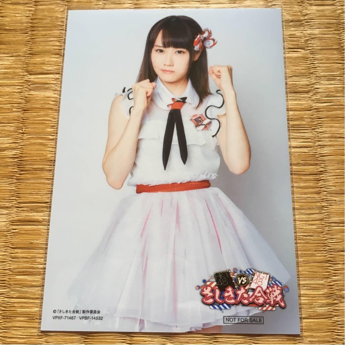 NGT48 西潟茉莉奈 生写真 さしきた合戦DVD特典 ライブグッズの画像