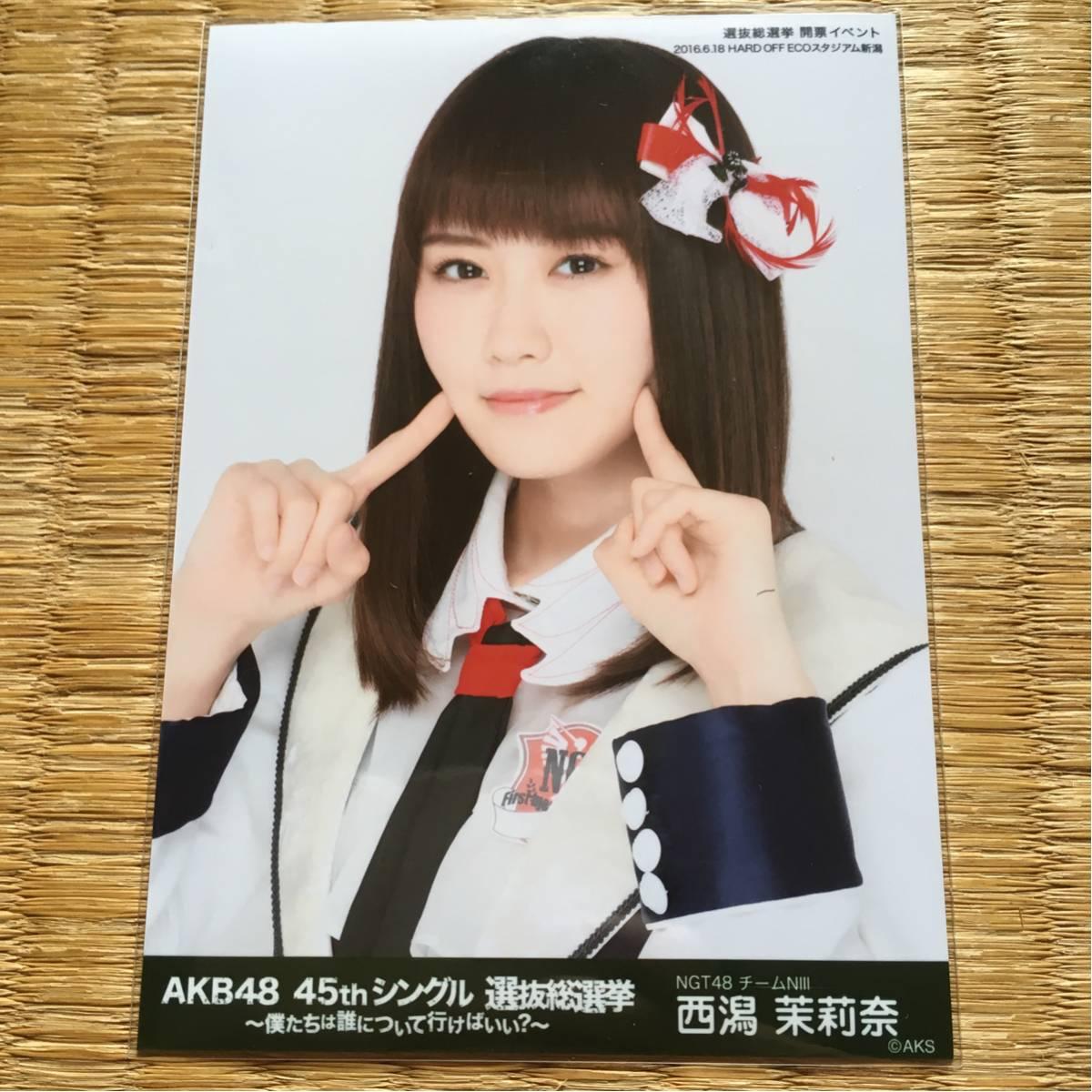 NGT48 西潟茉莉奈 生写真 AKB48 45thシングル選抜総選挙 開票イベント(グリーン帯) ライブ・総選挙グッズの画像