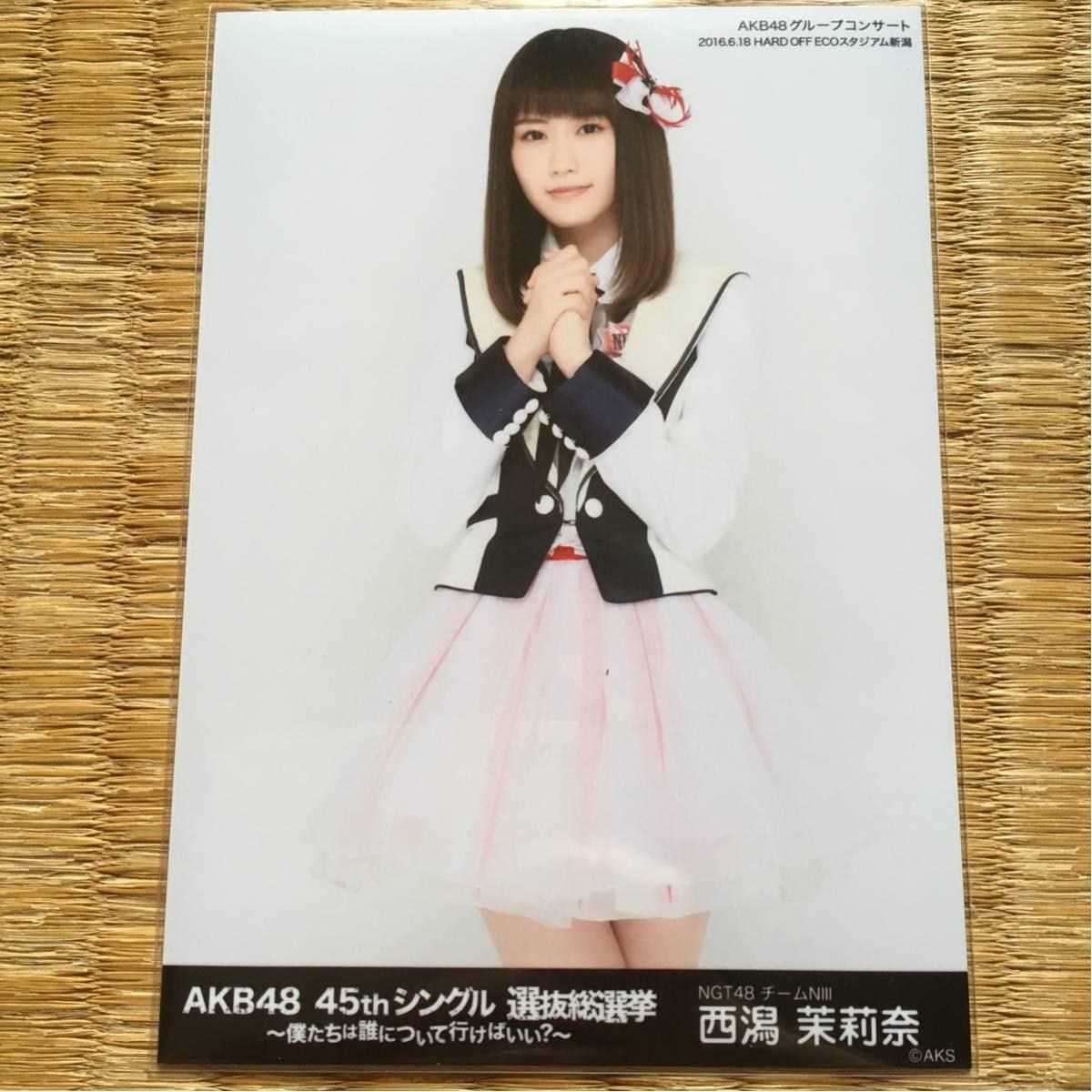 NGT48 西潟茉莉奈 生写真 AKB48 45thシングル選抜総選挙 AKB48グループコンサート(ブラック帯) ライブ・総選挙グッズの画像