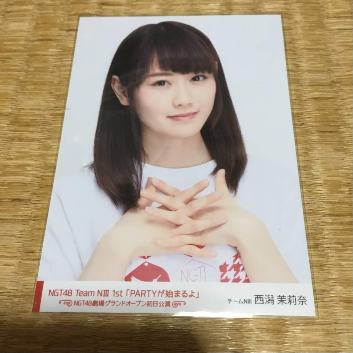 NGT48 西潟茉莉奈 生写真 NGT48劇場グランドオープン初日公演「PARTYが始まるよ」DVD封入特典 ライブグッズの画像