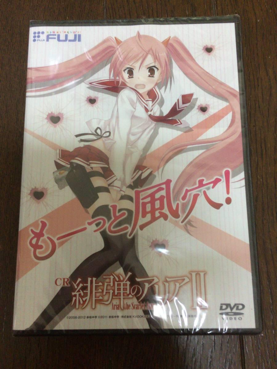 CR緋弾のアリアII非売品DVD★ノベルティ★未開封 グッズの画像