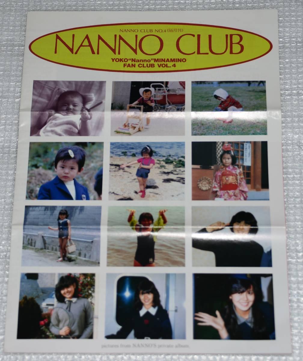 南野陽子 NANNO CLUB 会報vol.4 昭和レトロ 非売品 冊子 ナンノクラブ ファンクラブ限定