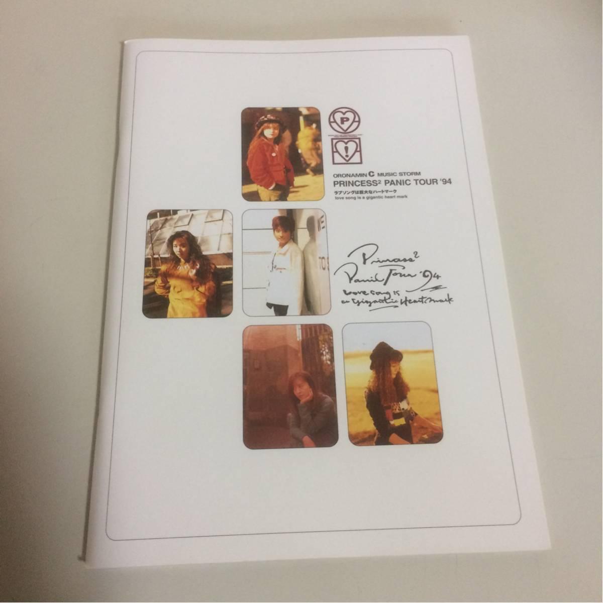 プリンセスプリンセス ツアーパンフ 1994 パニックツアー パンフレット panic 奥居香 レア コレクターズアイテム 即決
