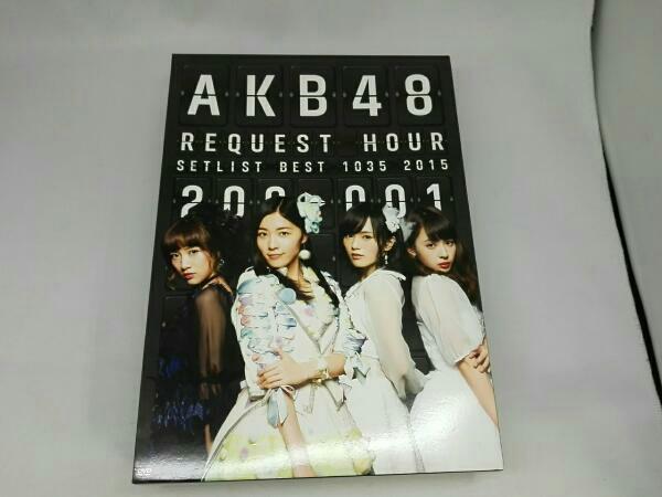 AKB48 リクエストアワーセットリストベスト1035 2015(200~1ver.) スペシャルBOX ライブ・総選挙グッズの画像