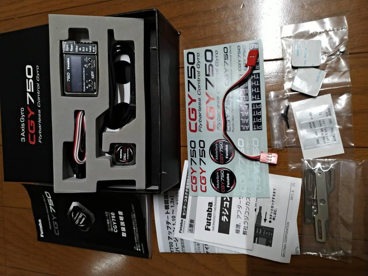 フタバ CGY750ジャイロ ガバナー セット(あまり使っていません)