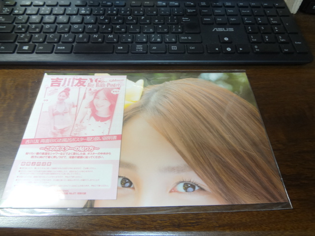 吉川友 両面BIGお風呂ポスター 2012年ヤングガンガン11/2付録