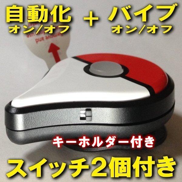 スイッチ2個付き 自動化 ポケモンGOプラス 自動化 バイブ オン/オフ 改造 キーホルダー Pokemon GO Plus android iphone★ (l)