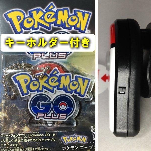 スイッチ2個付き 自動化 ポケモンGOプラス 自動化 バイブ オン/オフ 改造 キーホルダー Pokemon GO Plus android iphone★ (l)_画像3