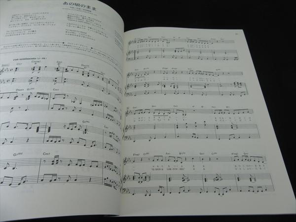 絶版希少 楽譜 『ピアノ弾き語り 松任谷由実 Yuming Compositions FACES』 ■送164円  全11曲_画像2