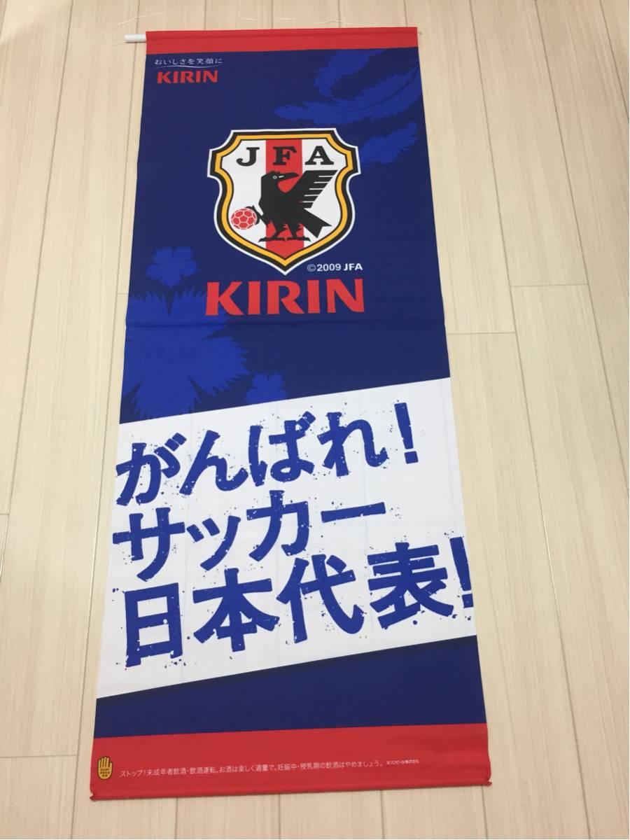 【非売品】サッカー 日本代表 タペストリー 2009年 KIRIN ザッケローニ グッズの画像