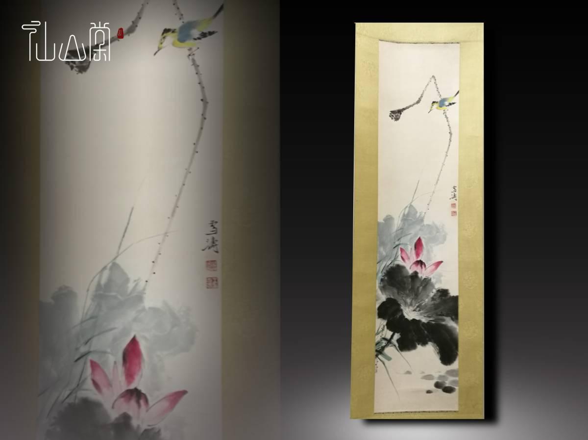 【17TJXYJ80035】中国美術 手巻き画絵巻『花鳥』立軸 精品軸