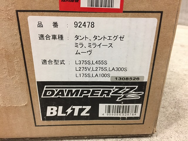 ブリッツ車高調 DAMPER ZZ-R ダイハツ用タント、ムーヴ、ミラなど 中古品!_画像10