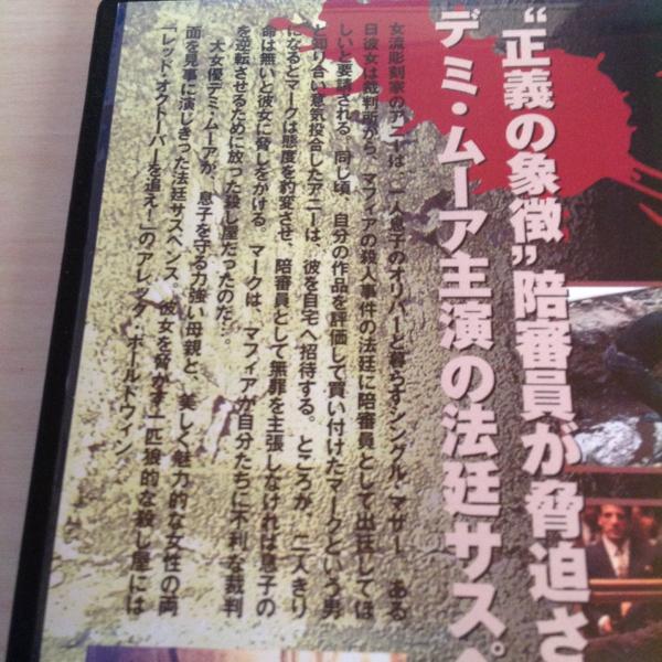 即決 DVD 陪審員 デミ・ムーア アレック・ボールドウィン ジョゼフ・ゴードン=レヴィット_画像3