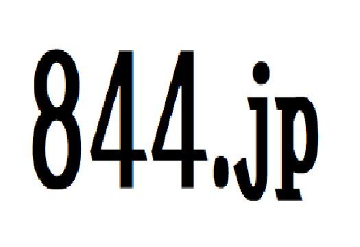 844.jp ドメイン譲渡します_画像1