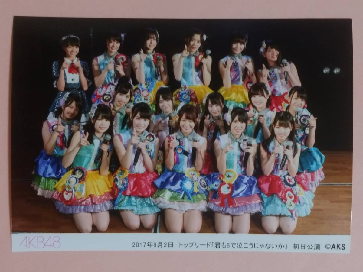 AKB48 9/2 チーム8 トップリード「君も8で~」 初日公演 劇場公演生写真