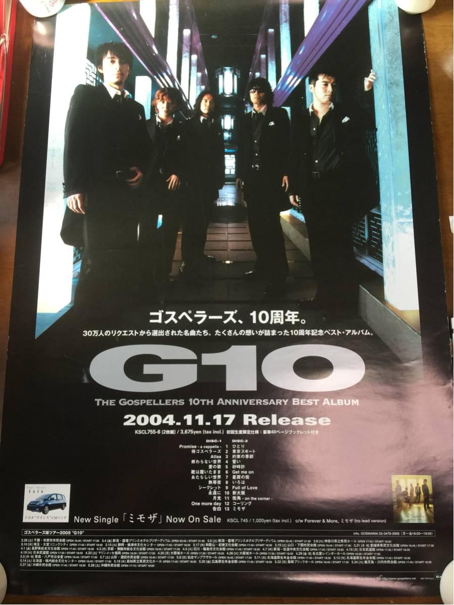 ゴスペラーズ G10 販促ポスター 中古