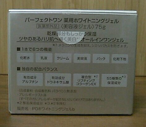 新品未開封 新日本製薬 パーフェクトワン 薬用ホワイトニングジェル 美容液ジェル 75g_画像2