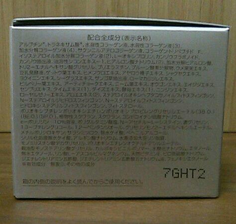 新品未開封 新日本製薬 パーフェクトワン 薬用ホワイトニングジェル 美容液ジェル 75g_画像3