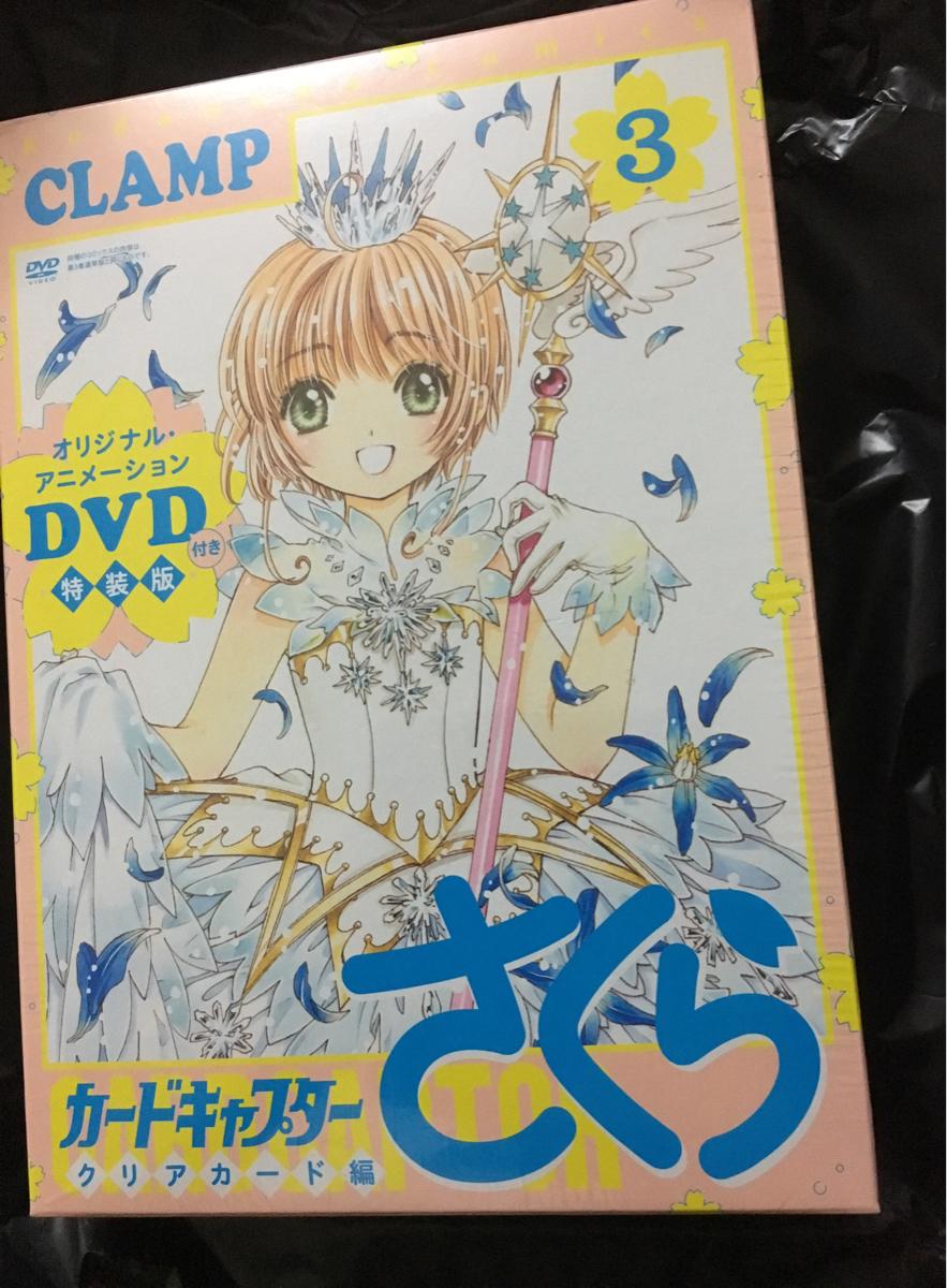 DVD付き カードキャプターさくら クリアカード編 3巻 特装版 CLAMP 新品未開封 グッズの画像