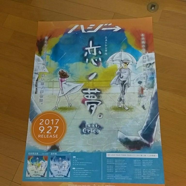 ☆恋ノ夢☆ハジー B2 告知ポスター