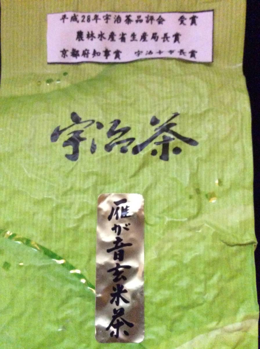 京都 辻福 宇治茶 雁が音玄米茶 令和2年 宇治茶品評会 受賞茶_画像2