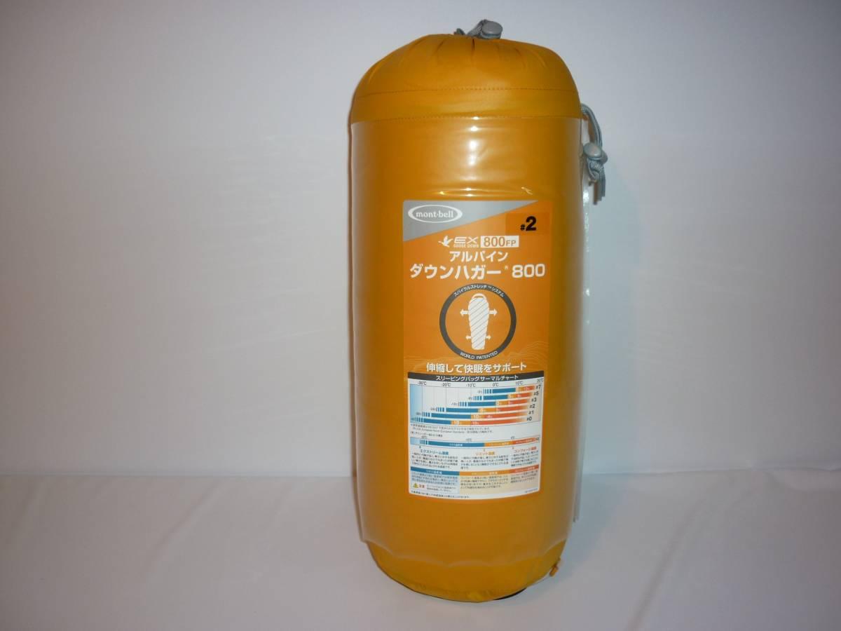 ★ mont-bell モンベル 寝袋 アルパイン ダウンハガー800 #2 未使用品 サンフラワー