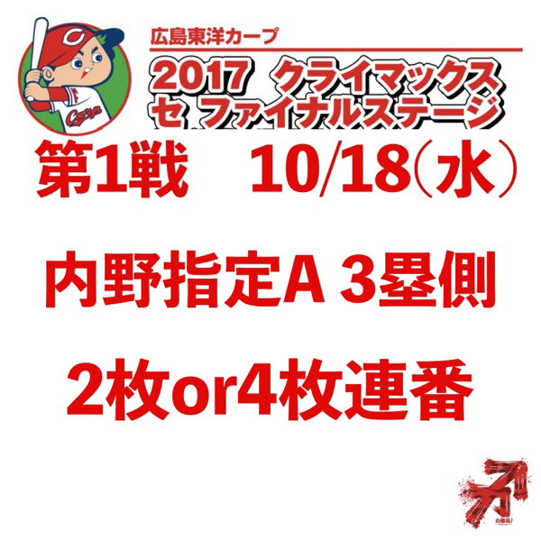 10/18(水) カープクライマックスシリーズ ファイナル CS 第1戦 内野指定A 3塁側 2枚or4枚連番