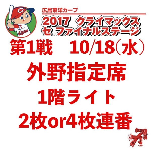 10/18(水) CS 第1戦 外野指定席 ライト1階 2枚or4枚連番 カープクライマックスシリーズ ファイナル