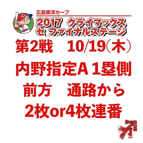 10/19(木) CS 第2戦 内野指定A 1塁側 前方 通路から2枚or4枚連番 カープクライマックスシリーズ ファイナル