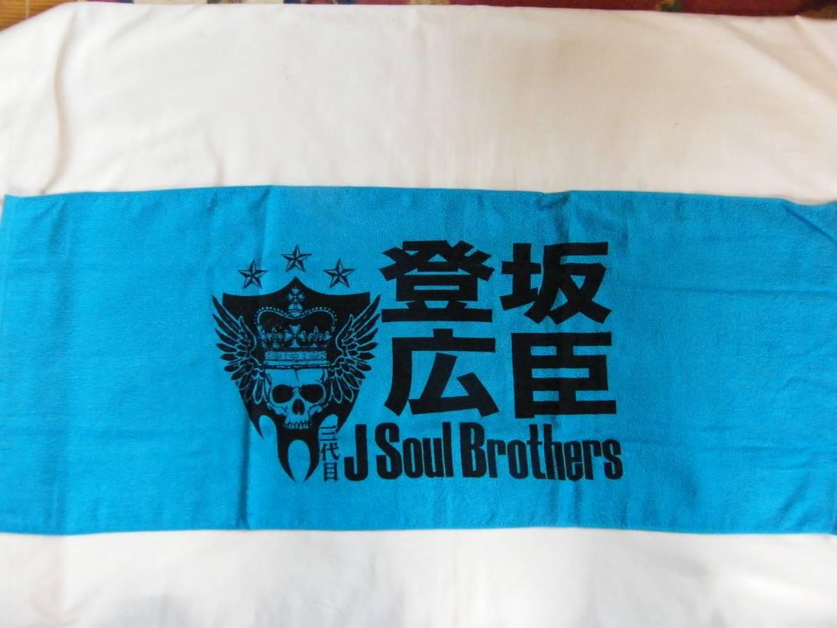 新品!★三代目J Soul Brothers★ 「登坂 広臣」 青色タオル